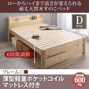 すのこベッド 頑丈 天然木すのこベッド 6段階高さ調節 イシュルト ローハイ 薄型軽量ポケットコイルマットレス付き ダブル|supa-vinny