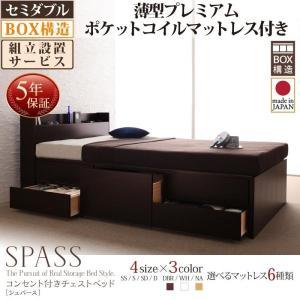 組立設置付 ベッド 収納 引出し付き シュパース ベッド spass 薄型プレミアムポケットコイルマットレス付き セミダブルの写真