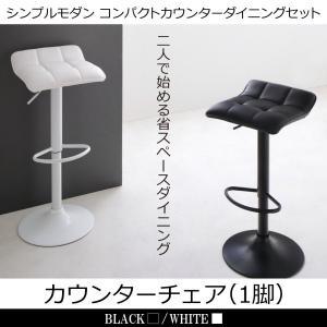 カウンターチェア KISE 椅子 食卓イス キーゼ 単品 カウンターチェア 1脚の写真
