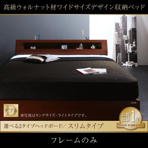 ベッド ダブルベッド 収納 Fenrir フェンリル 収納ベッド ウォルナット材 ベッドフレームのみ スリムタイプ ダブルの写真