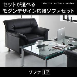 ソファ ソファー 1人掛け 応接ソファー シンプル 合皮 ソファー ブラック BLACK ソファ 1...