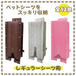 便利なペットシーツボックス レギュラーサイズ用(約28枚収納)【ちっクロライト】ちっちシーツ用ミニクローゼット