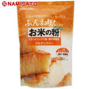 米粉 スイーツ グルテンフリー お米の粉で作ったミックス粉・菓子料理用 500g 国産米粉 小麦不使...