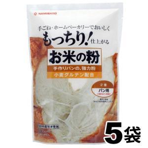 強力粉 米粉 お米の粉 手作りパンの強力粉 2,5kg(500g×5袋) 国産米粉 送料無料 パン用...