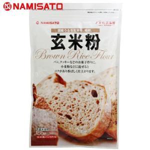 玄米粉 150g グルテンフリー 焙煎 国産