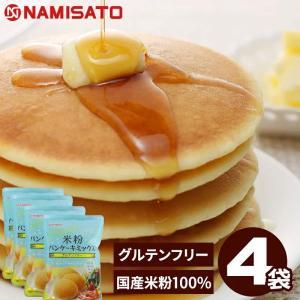 送料無料 1000円ポッキリ 米粉パンケーキ ミックス 200g×4 グルテンフリー 国産 米粉 小麦アレルギー アルミフリー 食品