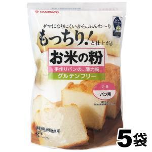 米粉 グルテンフリー お米の粉 手作りパンの薄力粉 450g×5袋 送料無料 国産米粉 小麦不使用 家庭用