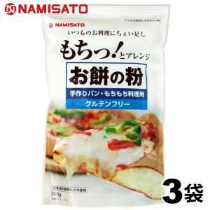 餅粉 グルテンフリー 国産もち米100% お餅の粉 900g(300g×3袋)  パン ピザ お好み...