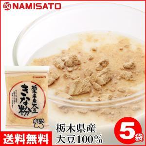 きな粉 栃木県産大豆 皮むききな粉 100g
