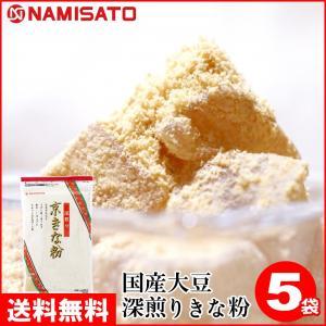 きな粉 京きな粉 120g きなこ 京菓子 京風きな粉 国産大豆