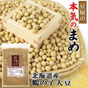 大豆 北海道産 鶴の子大豆 900g 送料無料 令和元年産 国産 大粒 2.8分上