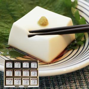 濃厚胡麻とうふ (50g×12個セット)  ギフト  金ごま本舗