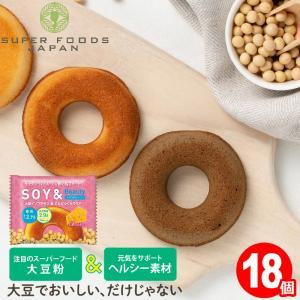 低糖質 焼き ドーナツ ソイアンド 18個 ヘルシー スイーツ お菓子 大豆粉 豆乳