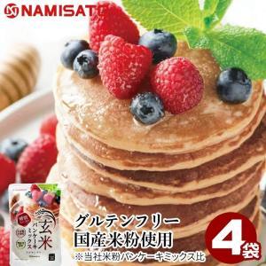 糖質オフ 玄米 パンケーキミックス 200g×4袋 糖質制限 低糖質 糖質コントロール ダイエット ...