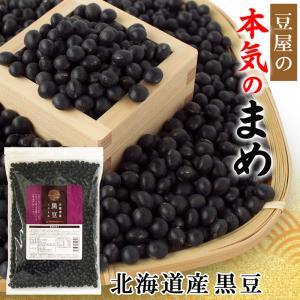 黒豆 北海道産 900g 送料無料 大粒 令和元年産 新豆 業務用