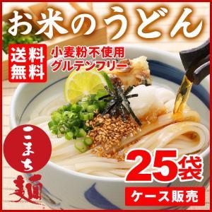 米粉 うどん 米粉麺 グルテンフリー お米のうどん こまち麺 200g×25袋(50食入) 業務用 ...