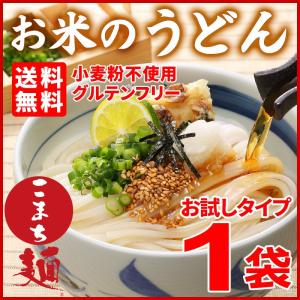 秋田県産あきたこまちを使用した米粉うどん麺。グルテンフリーですので 妊婦の方や小麦アレルギーのお子様...