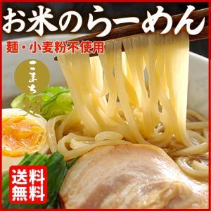 ■商品名/こまち麺 拉麺 ■原材料名/めん:うるち米(国産(秋田県産あきたこまち50%))、コーンス...