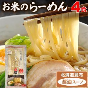 ラーメン グルテンフリー お米のラーメン こまち麺 拉麺 醤油スープ付 272g×2袋 (4食入) ...