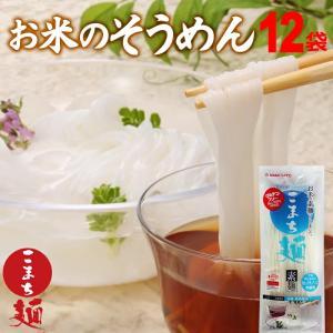 ■商品名/こまち麺 素麺 ■原材料名/国産うるち米(秋田県産あきたこまち70%)、コーンスターチ、ク...