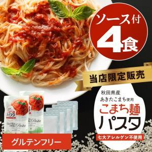 お米のパスタ こまち麺パスタ ソース付4食セット(パスタ2袋×パスタソース4袋)
