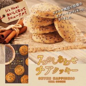 チアシード クッキー チアクッキー 150g 米粉 グルテンフリー スーパーフード ダイエット スーパーフーズジャパン...
