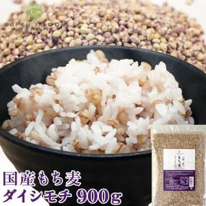 もち麦 国産 ダイシモチ 900g 送料無料 令和元年産 滋賀県産 新麦 雑穀米 ダイエット
