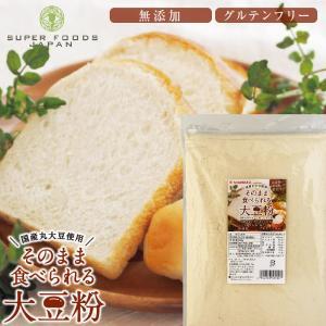 大豆粉 そのまま味わう大豆粉 600g(200g×3袋) 国産丸大豆 グルテンフリー
