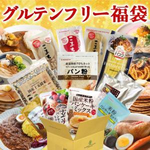 福袋 2020 食品 送料無料 グルテンフリー スーパーフード ダイエット 健康 グルメ