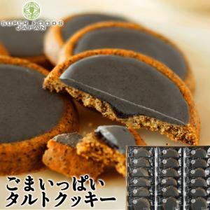 ごまいっぱいタルトクッキー 18個入 ご自宅用 個包装 スイーツ お菓子 洋菓子 焼き菓子