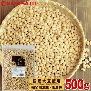 煎り大豆 国産 500g 送料無料 業務用 お菓子 豆菓子 無添加