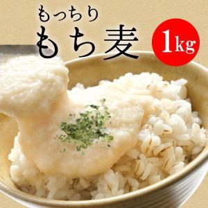 もち麦 雑穀米 1kg ごはん ダイエット 混ぜて炊くだけ ...