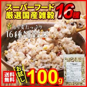 ポイント消化 送料無 食品 お試し 300円 雑穀米 もち麦たっぷり16種雑穀米 100g チアシー...