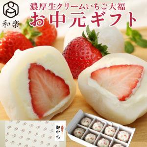 生クリームいちご大福 8個入 送料無料 和楽 プレゼント ギフト スイーツ 食べ物 SUPER FOODS JAPAN