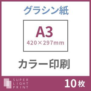 グラシン紙 カラー印刷 A3サイズ 10枚|super-light-print
