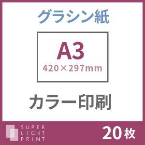グラシン紙 カラー印刷 A3サイズ 20枚|super-light-print