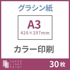 グラシン紙 カラー印刷 A3サイズ 30枚|super-light-print