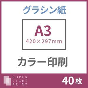グラシン紙 カラー印刷 A3サイズ 40枚|super-light-print