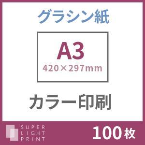 グラシン紙 カラー印刷 A3サイズ 100枚|super-light-print
