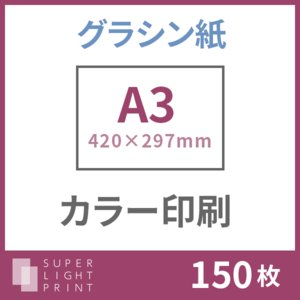 グラシン紙 カラー印刷 A3サイズ 150枚|super-light-print