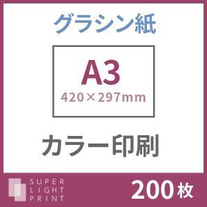 グラシン紙 カラー印刷 A3サイズ 200枚|super-light-print