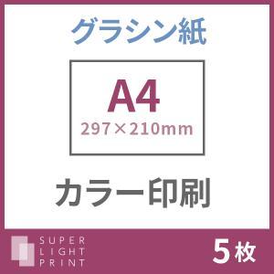 グラシン紙 カラー印刷 A4サイズ 5枚|super-light-print