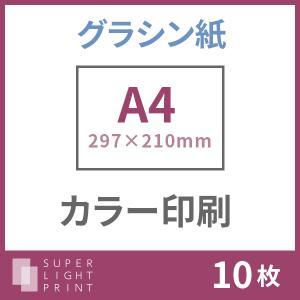 グラシン紙 カラー印刷 A4サイズ 10枚|super-light-print