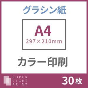 グラシン紙 カラー印刷 A4サイズ 30枚|super-light-print