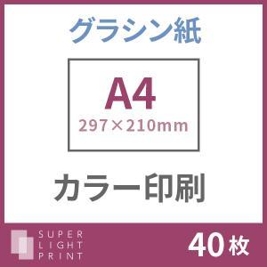 グラシン紙 カラー印刷 A4サイズ 40枚|super-light-print