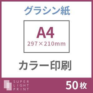 グラシン紙 カラー印刷 A4サイズ 50枚|super-light-print