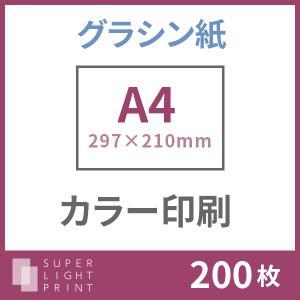 グラシン紙 カラー印刷 A4サイズ 200枚|super-light-print