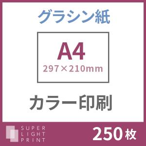 グラシン紙 カラー印刷 A4サイズ 250枚|super-light-print