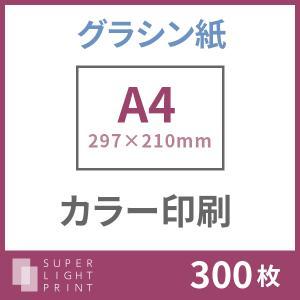 グラシン紙 カラー印刷 A4サイズ 300枚|super-light-print