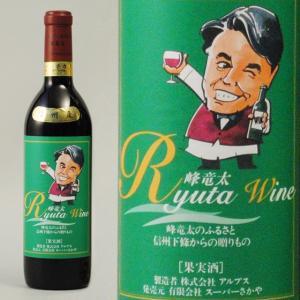 信州桔梗ヶ原で育てられ厳選された原料をもとに、熟成期間3年以上経過したワインです。メルロ、マスカット...